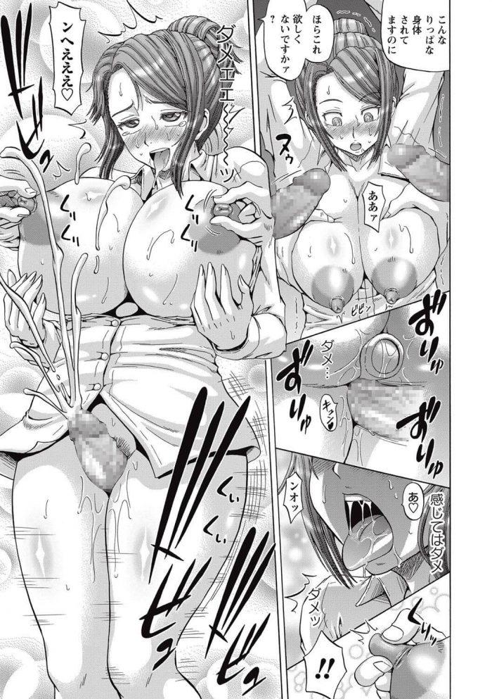 【エロ漫画】男性社員をイジメまくる性悪な爆乳女社長が男性社員に復讐されてしまう!!【ヌクヌクオレンジ エロ同人】 (7)