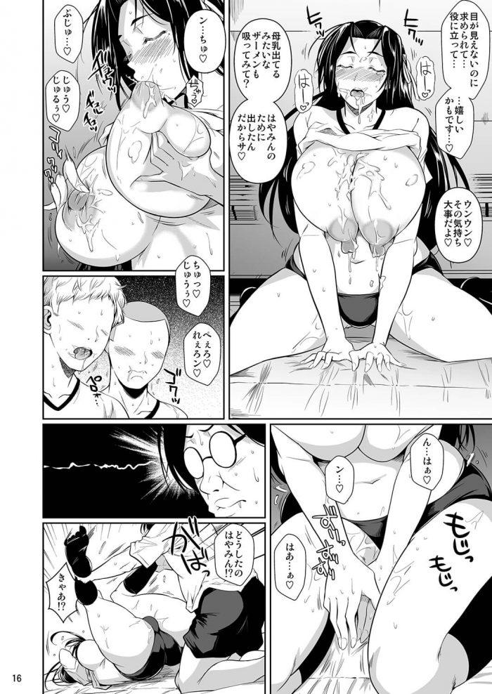 【エロ同人誌】盲目な爆乳JKをだましてやりたい放題!クンニでイカせて乱交中出しセックスしたったww【シュート・ザ・ムーン エロ漫画】 (17)