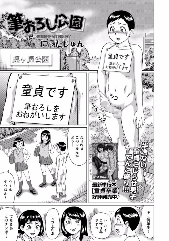 【エロ漫画】童貞男たちが公園で「童貞です筆おろしおねがいします」というプラカードを首から下げて筆おろししてくれる相手を募集中w【にったじゅん エロ同人】