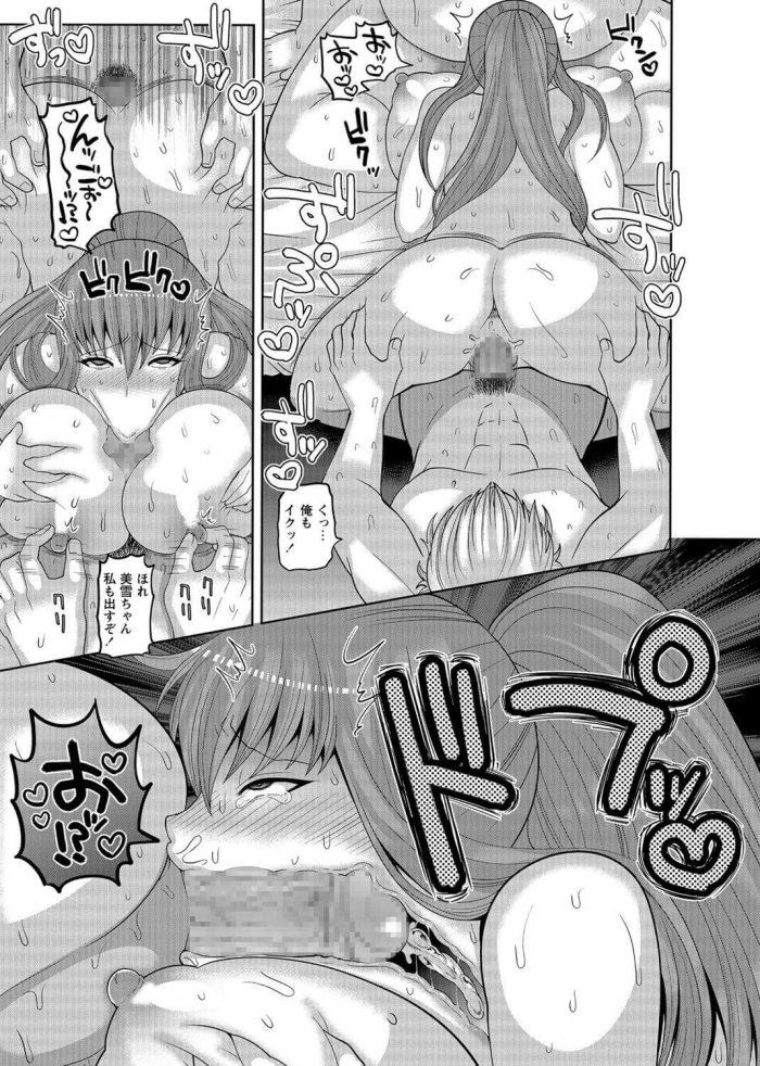 【エロ漫画】爆乳グラドルの美雪がマネージャーに騙されて枕営業をすることに!【ナユザキナツミ エロ同人】 (19)