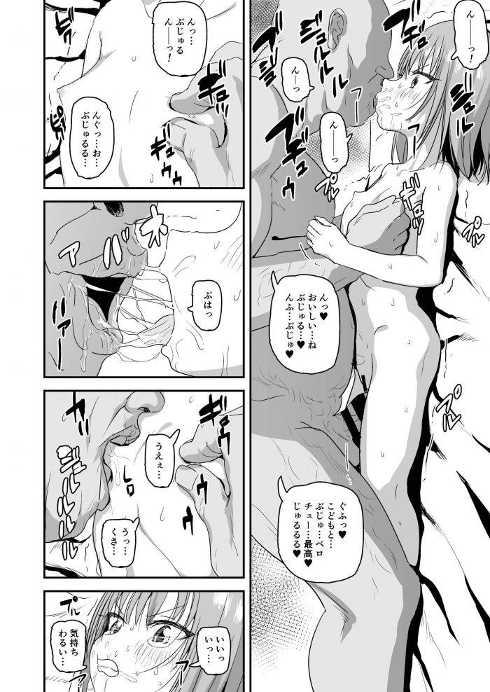 【エロ同人誌】貧乳ロリボディのナマイキなJSの早希ちゃんがロリコンおじさんに催眠姦レイプされてるーw【なななな エロ漫画】 (11)