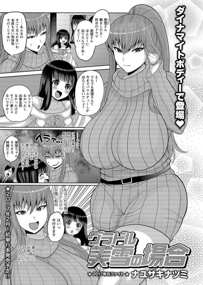 【エロ漫画】爆乳グラドルの美雪がマネージャーに騙されて枕営業をすることに!【ナユザキナツミ エロ同人】 (1)