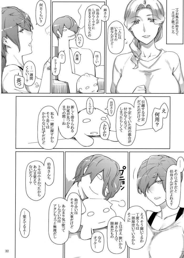 【エロ同人誌】姉と母がエロ過ぎてチンポのお世話してもらうショタっ子ww【MTSP エロ漫画】 (29)