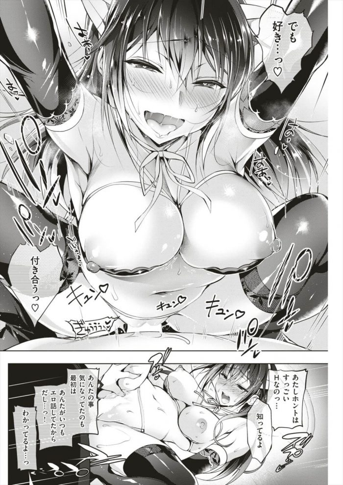 【エロ漫画】巨乳JKの委員長に催眠をかける動画を見せて青姦セックスで中出ししたったw【無料 エロ同人】 (38)