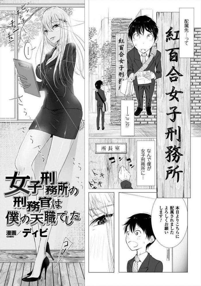 【エロ漫画】女子刑務所で働くことになったら男は自分だけ…しかも美女だらけで天国だったwww【ディビ エロ同人】