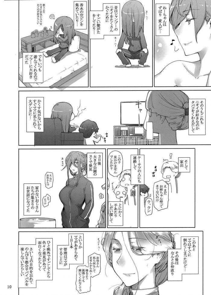 【エロ同人誌】姉と母がエロ過ぎてチンポのお世話してもらうショタっ子ww【MTSP エロ漫画】 (8)