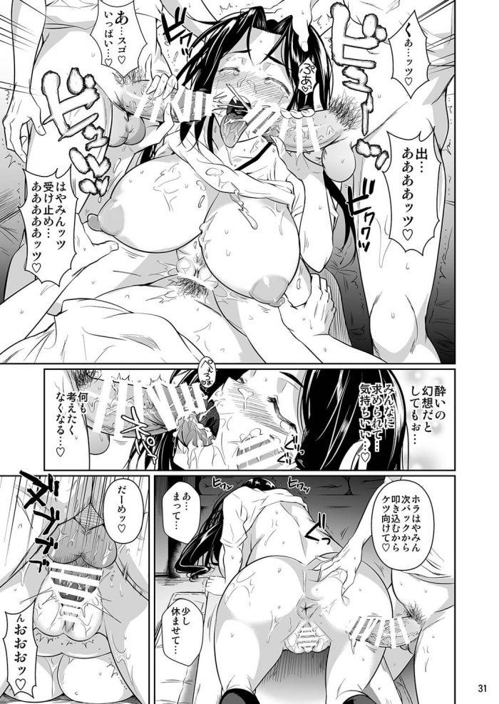 【エロ同人誌】盲目な爆乳JKをだましてやりたい放題!クンニでイカせて乱交中出しセックスしたったww【シュート・ザ・ムーン エロ漫画】 (32)