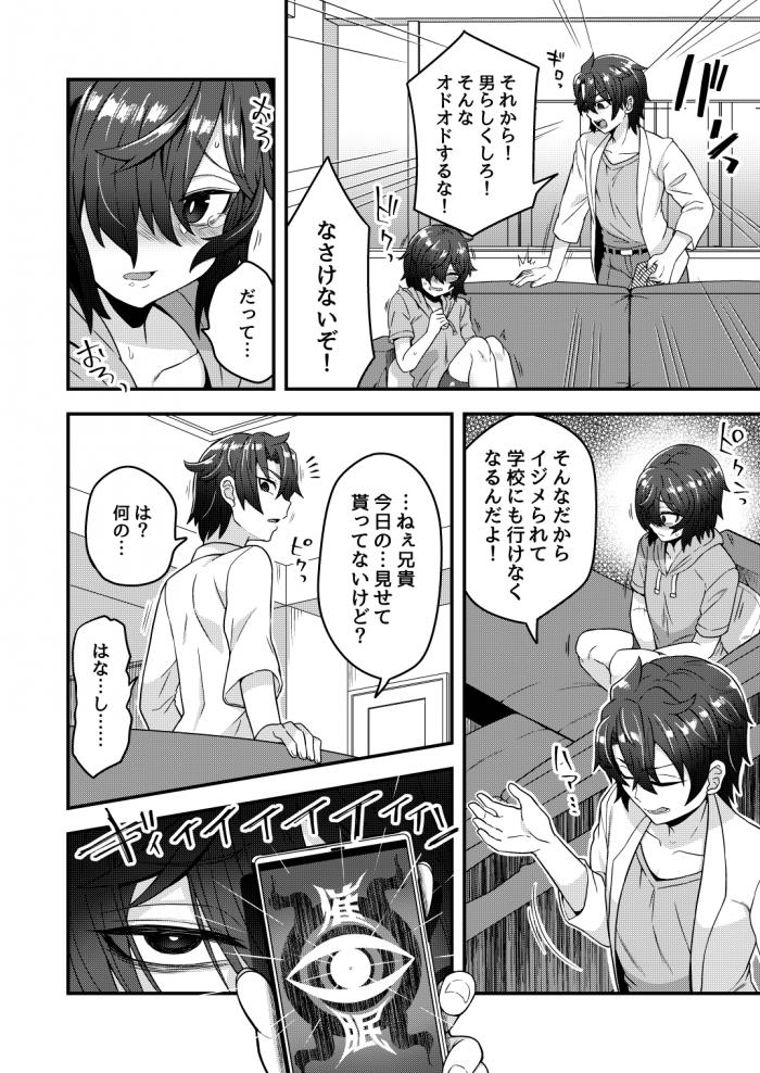 【エロ同人誌】お兄ちゃんに催眠かけて雌へと調教していく男の娘の弟ww【おでんでん エロ漫画】 (5)