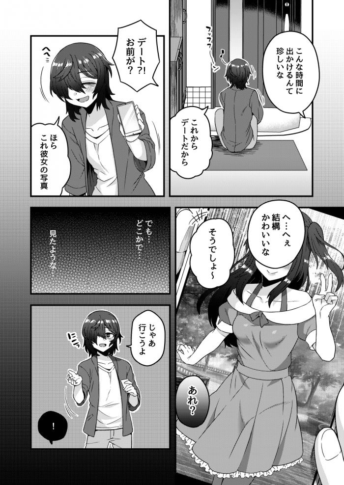 【エロ同人誌】お兄ちゃんに催眠かけて雌へと調教していく男の娘の弟ww【おでんでん エロ漫画】 (29)