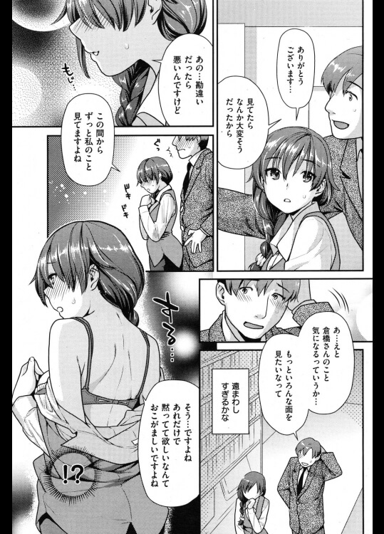 【エロ漫画】巨乳OLとぶつかったら意外とセクシーな下着をつけてて気になって仕方がないwww【無料 エロ同人】 (5)