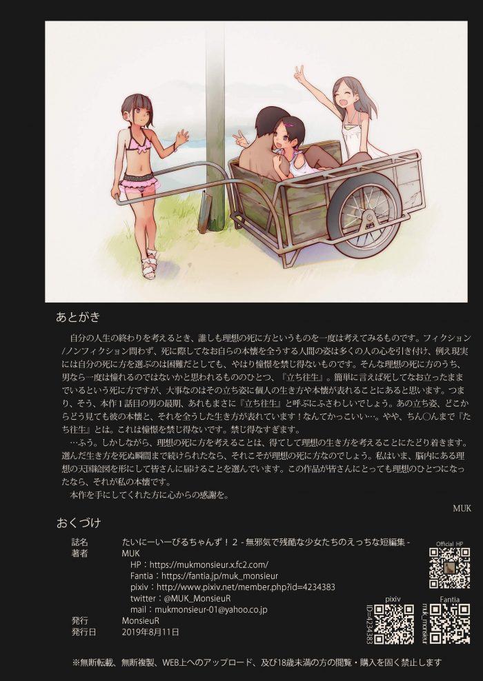 【エロ同人誌】拘束したM男の尿道にストロー刺してザーメン吸い出す2人の貧乳JSサキュバスwwwww【MonsieuR エロ漫画】 (37)