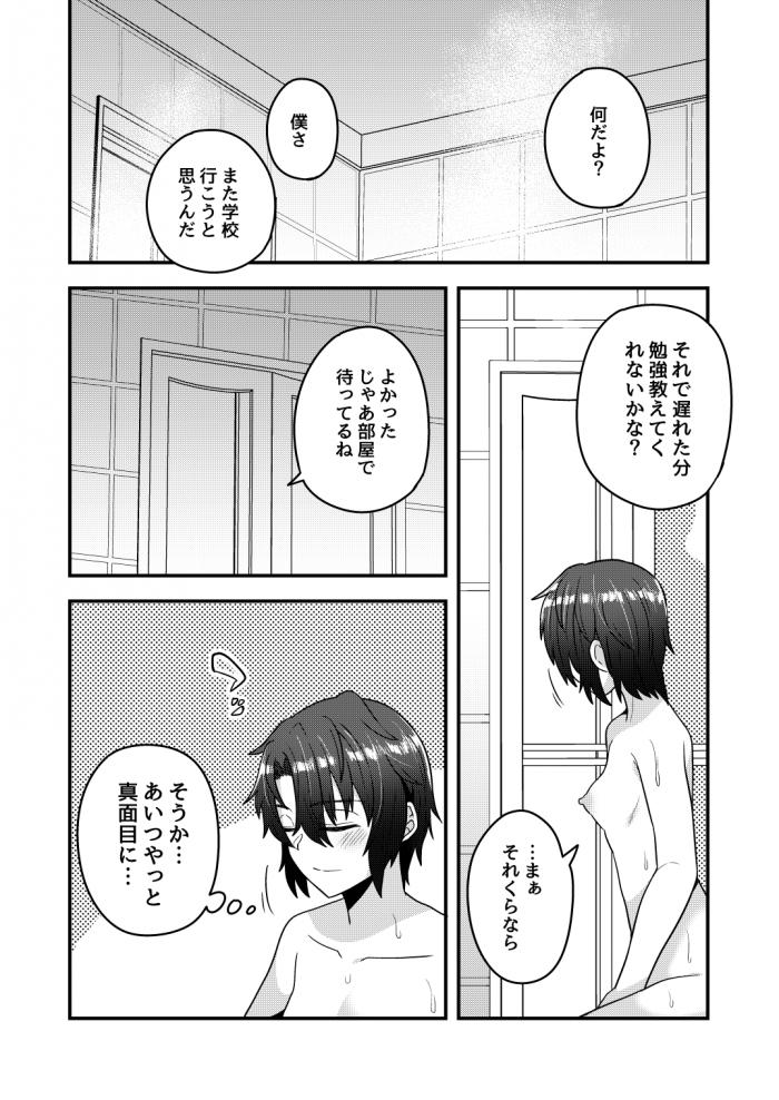 【エロ同人誌】お兄ちゃんに催眠かけて雌へと調教していく男の娘の弟ww【おでんでん エロ漫画】 (17)