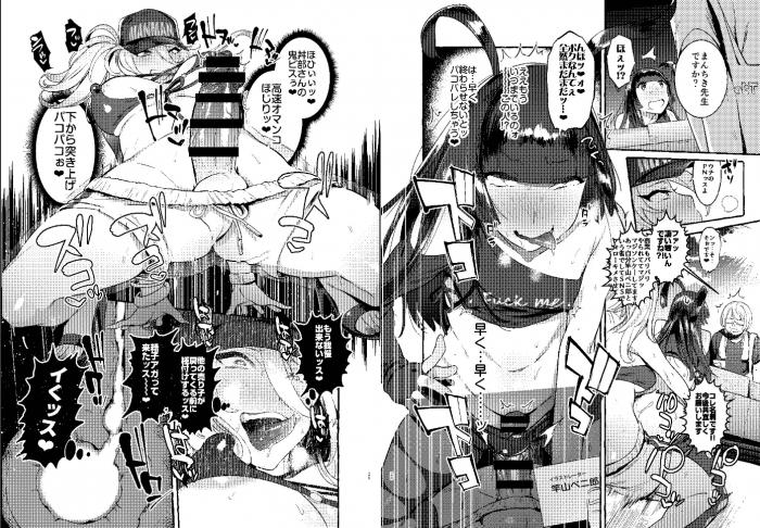【エロ同人誌】男の娘が巨乳ふたなりギャルにバックで逆アナルファックされて中出しされてるよww【非凡 エロ漫画】 (15)