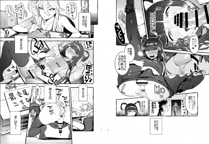 【エロ同人誌】男の娘が巨乳ふたなりギャルにバックで逆アナルファックされて中出しされてるよww【非凡 エロ漫画】 (11)
