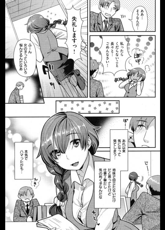 【エロ漫画】巨乳OLとぶつかったら意外とセクシーな下着をつけてて気になって仕方がないwww【無料 エロ同人】 (3)