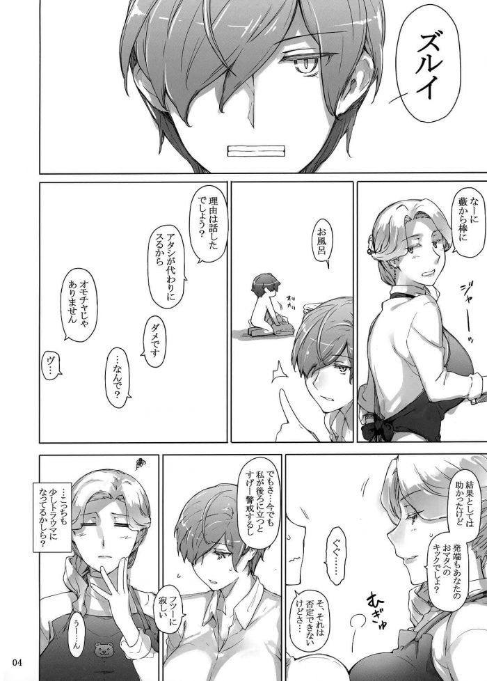 【エロ同人誌】姉と母がエロ過ぎてチンポのお世話してもらうショタっ子ww【MTSP エロ漫画】 (2)