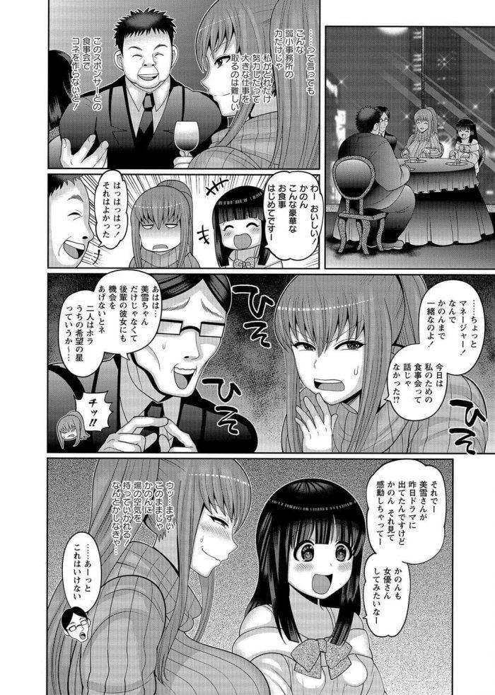 【エロ漫画】爆乳グラドルの美雪がマネージャーに騙されて枕営業をすることに!【ナユザキナツミ エロ同人】 (2)