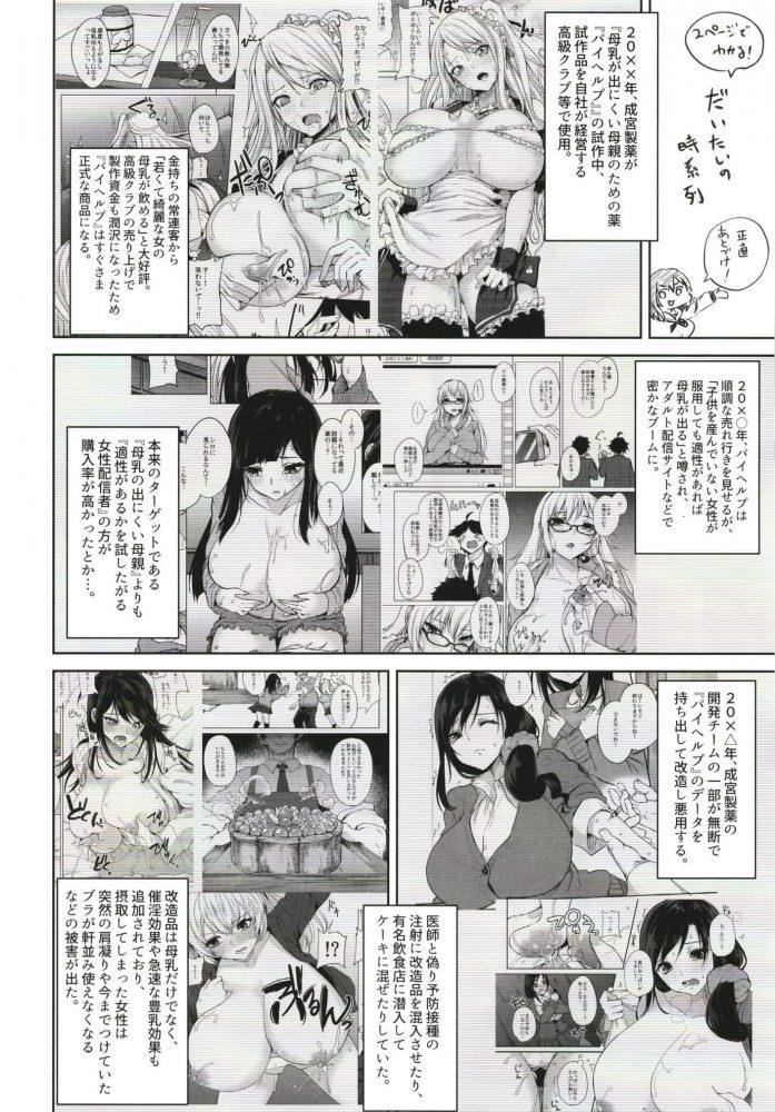 【エロ同人誌】爆乳JKにこっそり薬飲ませて母乳出る身体にして中出ししたったwww【おとぎの国のソープランド エロ漫画】 (169)