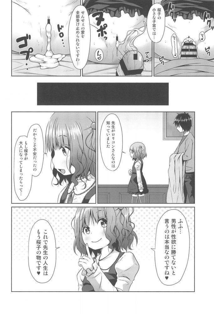 【エロ同人誌】お嬢様な貧乳JSにオナニーを見られて足コキされて幼女の膣内に中出ししちゃったンゴwww【Azure エロ漫画】(23)