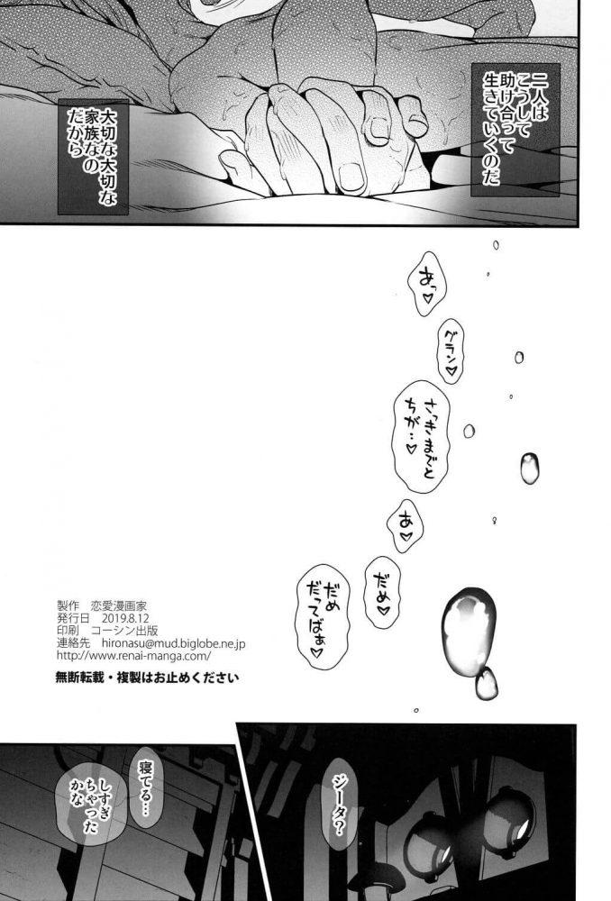 【エロ同人 グラブル】スライムに襲われたジータを治療をするためにグランがアナルファックしたりパイパンまんこに中出しするw【恋愛漫画家 エロ漫画】 (20)