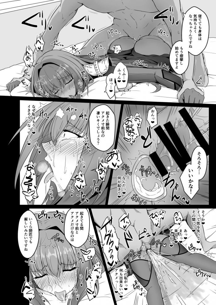 【エロ同人 FGO】霊薬飲ませて巨乳なスカサハ・スカディ師匠をイカせまくる!!【Dear Durandal エロ漫画】 (16)