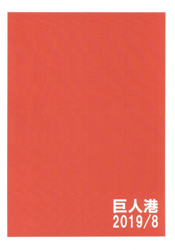 【エロ同人 グラブル】ゴッドガード・ブローディアやイルザ、グレアに巨乳おっぱいでパイズリしてもらって乳内射精!【巨人港 エロ漫画】 (24)