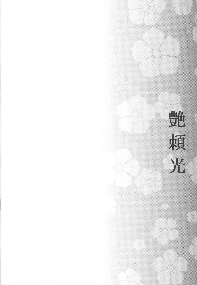 【エロ同人 FGO】源頼光のケツ穴にチンポハメて連発中出しアナルファックするマスターwwww【怪奇日蝕 エロ漫画】 (3)