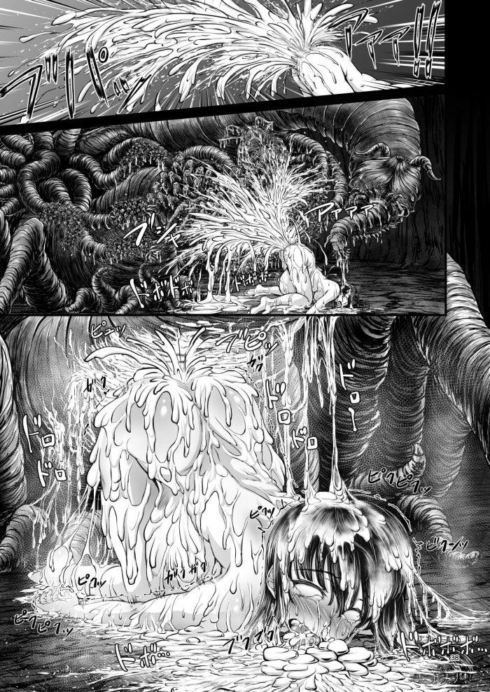 【エロ同人誌】家の借金のためにこの世のものとは思えないほど気持ち悪い巨大な異形生物に異種姦レイプされてしまう女!!【1bit エロ漫画】 (37)