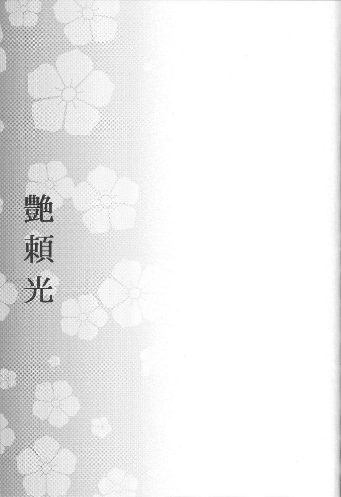 【エロ同人 FGO】源頼光のケツ穴にチンポハメて連発中出しアナルファックするマスターwwww【怪奇日蝕 エロ漫画】 (24)