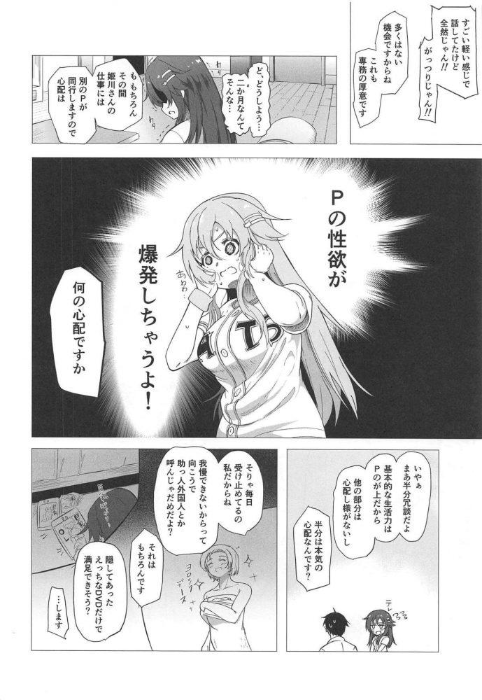 【エロ同人 デレマス】プロデューサーが来週から2ヶ月海外出張に行くと聞いた姫川友紀が心配して…【かっぱ要塞 エロ漫画】 (3)