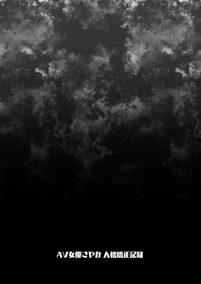 【エロ同人誌】生意気なAV女優を懲らしめるために拘束してクリトリスを電動綿棒で激しく責めてイカせまくる!【餅犬製作所 エロ漫画】 (61)