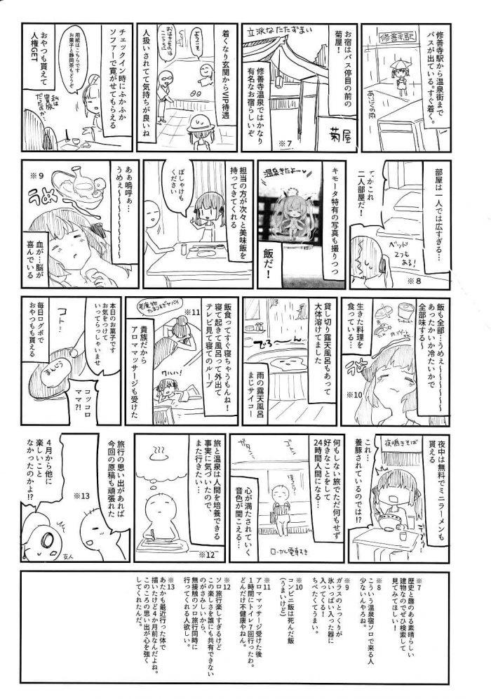 【エロ同人誌】進路希望がおじさんのヒモだと言う貧乳JKを生徒指導室に呼び出した男性教師だったが…w【毛玉牛乳 エロ漫画】 (37)