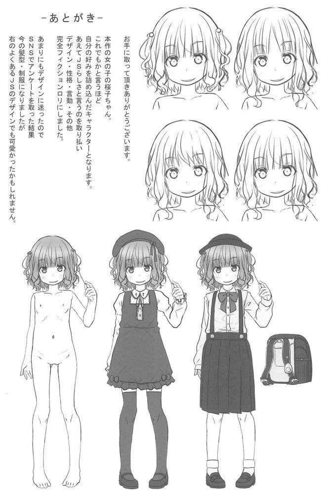 【エロ同人誌】お嬢様な貧乳JSにオナニーを見られて足コキされて幼女の膣内に中出ししちゃったンゴwww【Azure エロ漫画】(24)