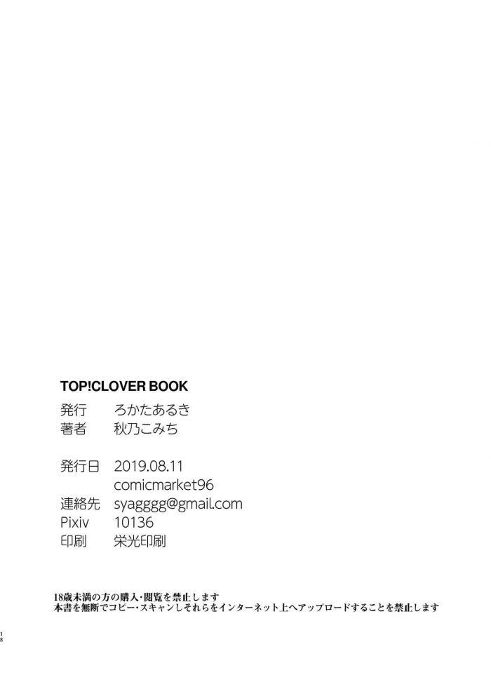 【エロ同人 グリマス】衣装の上からエプロン着てステージ前に料理してたらプロデューサーに発情される佐竹美奈子w【ろかたあるき エロ漫画】 (17)