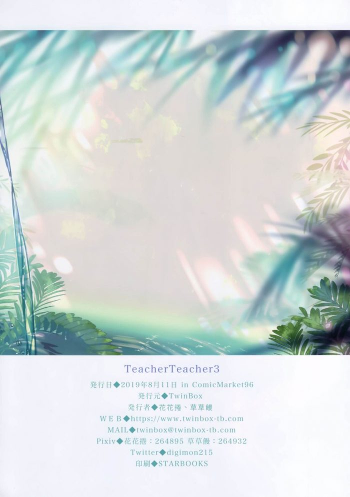 【エロ同人誌】美少女たちが先生と中出しセックスしまくるフルカラー作品☆【TwinBox エロ漫画】 (28)