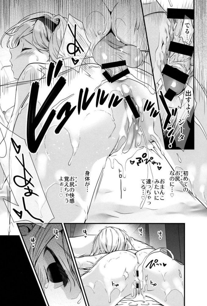 【エロ同人 グラブル】スライムに襲われたジータを治療をするためにグランがアナルファックしたりパイパンまんこに中出しするw【恋愛漫画家 エロ漫画】 (18)