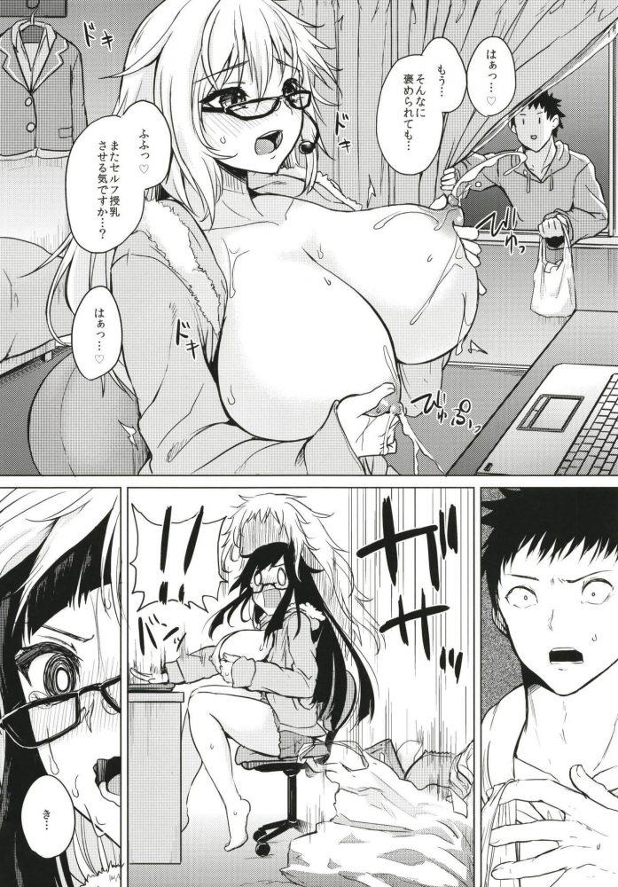 【エロ同人誌】爆乳JKにこっそり薬飲ませて母乳出る身体にして中出ししたったwww【おとぎの国のソープランド エロ漫画】 (36)