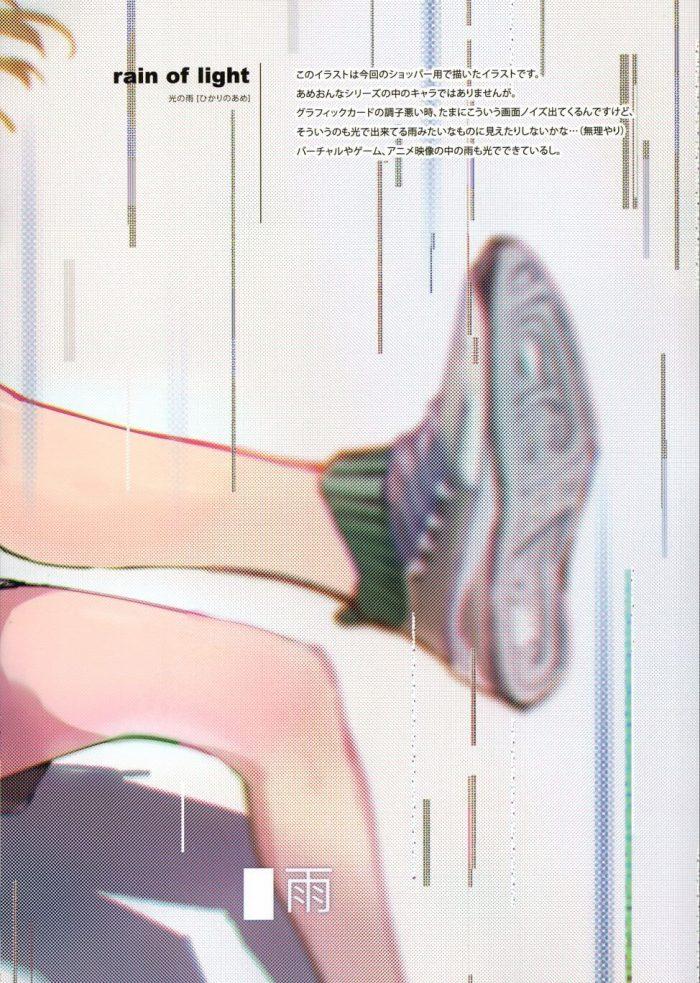 【エロ同人誌】非エロフルカラーイラスト集。JKが雨の中で傘をさして雨が降るときだけ死んだ生き物を蘇らせたり…【atelier Tiv artworks エロ漫画】 (15)