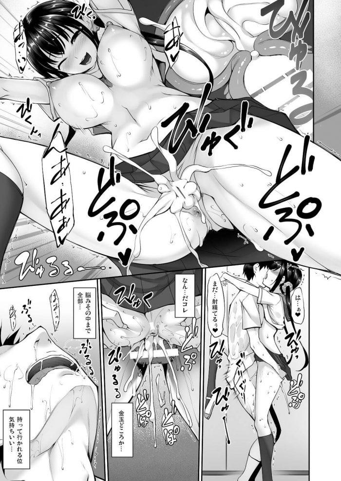 【エロ同人誌】お兄ちゃんのクラスメイトの女子の前で近親相姦中出しセックスしまくっちゃう巨乳JKwww【In The Sky エロ漫画】 (18)