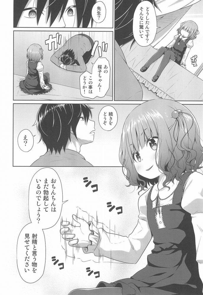 【エロ同人誌】お嬢様な貧乳JSにオナニーを見られて足コキされて幼女の膣内に中出ししちゃったンゴwww【Azure エロ漫画】(5)