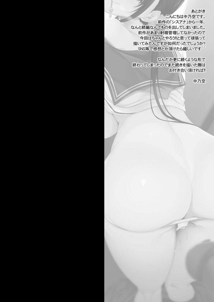 【エロ同人誌】お兄ちゃんのクラスメイトの女子の前で近親相姦中出しセックスしまくっちゃう巨乳JKwww【In The Sky エロ漫画】 (31)