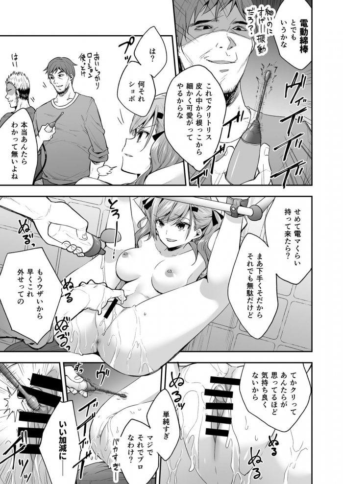 クリトリス緊縛 責め エロ漫画タイム
