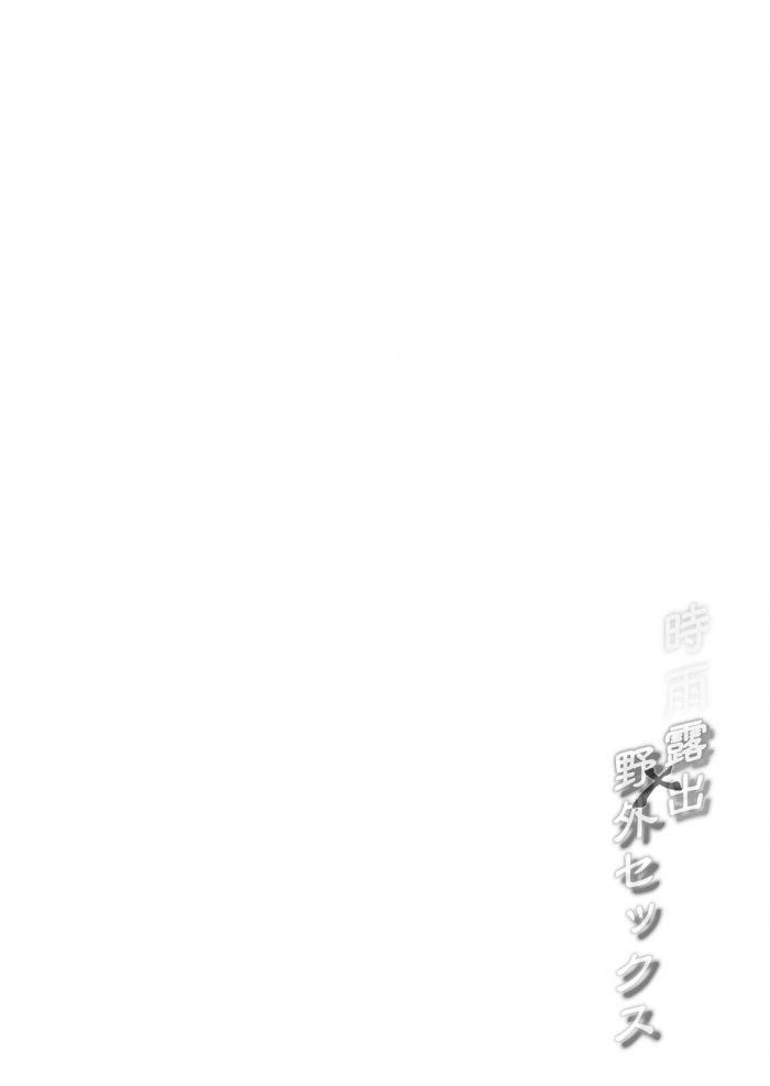 【エロ同人 艦これ】時雨が興奮して全裸で露出徘徊して廊下でオナニーしてるよwww【French letter エロ漫画】 (3)