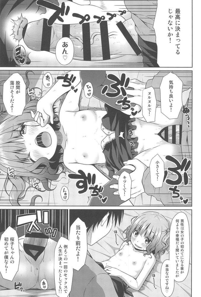 【エロ同人誌】お嬢様な貧乳JSにオナニーを見られて足コキされて幼女の膣内に中出ししちゃったンゴwww【Azure エロ漫画】(18)