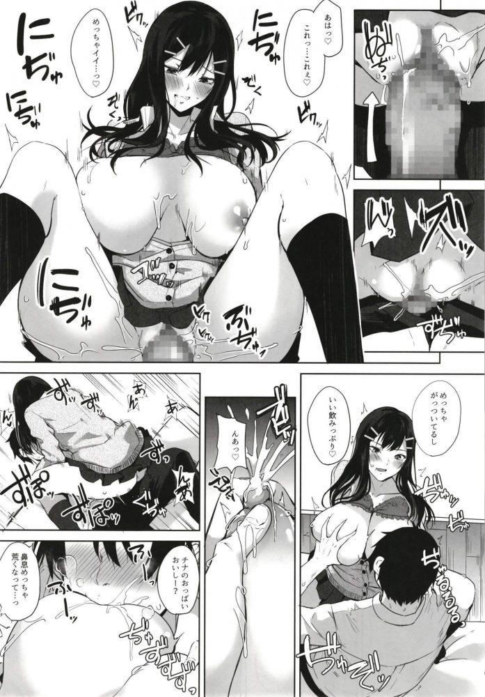 【エロ同人誌】爆乳JKにこっそり薬飲ませて母乳出る身体にして中出ししたったwww【おとぎの国のソープランド エロ漫画】 (130)