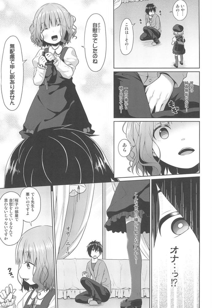 【エロ同人誌】お嬢様な貧乳JSにオナニーを見られて足コキされて幼女の膣内に中出ししちゃったンゴwww【Azure エロ漫画】(4)