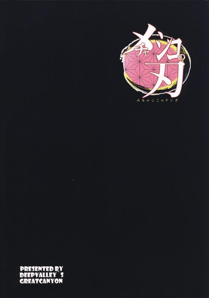 【エロ同人 鬼滅の刃】貧乳処女の竈門禰豆子が巨根ちんぽフェラして口内射精ごっくんしたり中出しセックスしてるおw【グレートキャニオン エロ漫画】 (14)