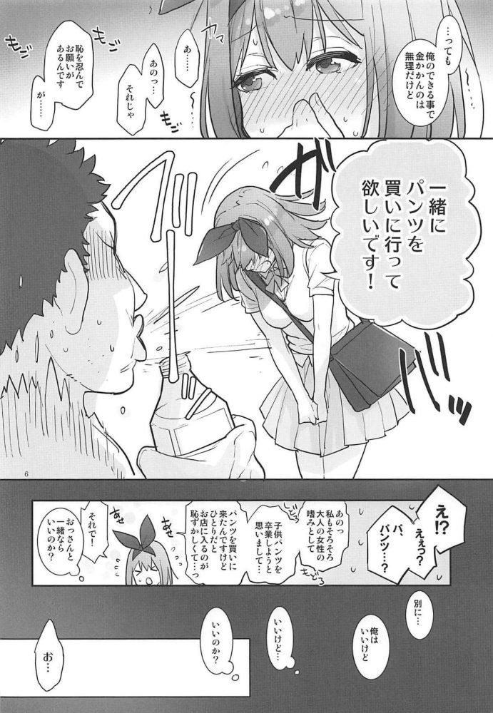 【エロ同人 五等分の花嫁】巨乳JKの中野四葉と一緒にパンツを買いに行ったらセックスできちゃったwww【かれがれ エロ漫画】 (5)