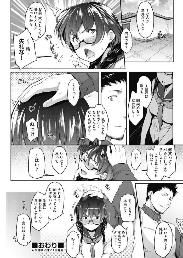 【エロ漫画】巨乳眼鏡っ子JKが学校の屋上で全裸になってたら先生に見られて青姦セックスしちゃうw【無料 エロ同人】 (26)