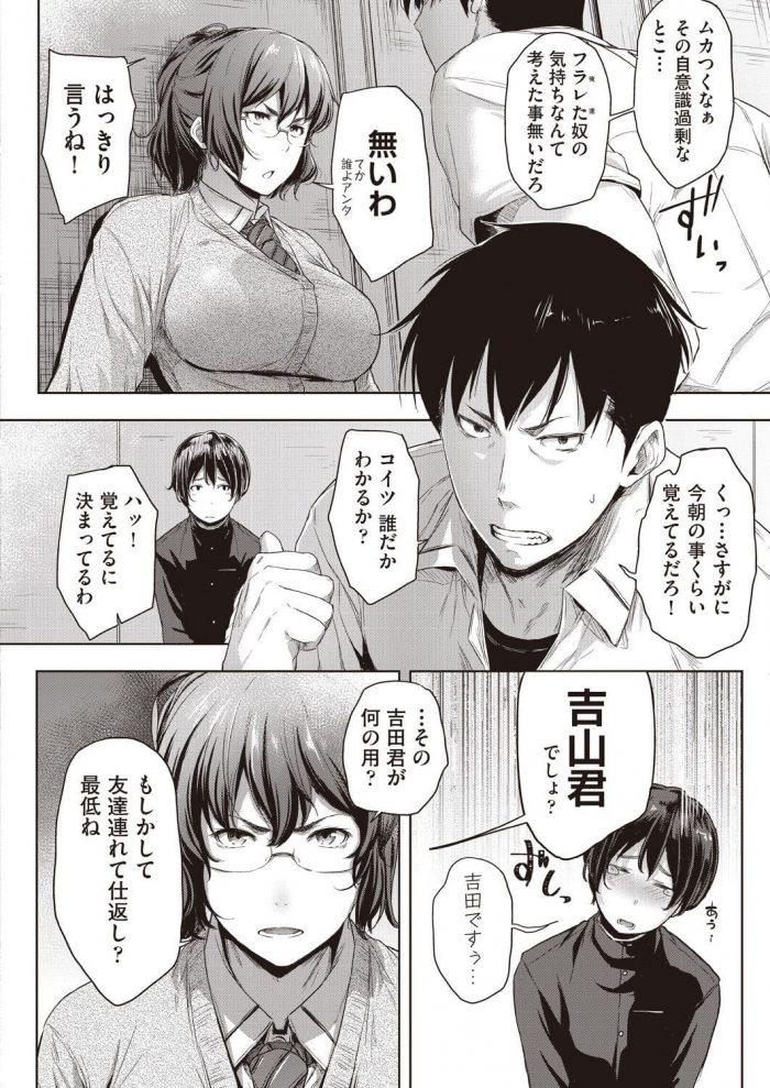 【エロ漫画】モテモテな巨乳眼鏡っ子JKにフられた男たちがお仕置き輪姦しちゃう!【無料 エロ同人】 (6)